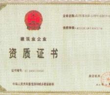 建筑也企业资质证书