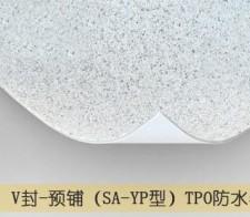 V封-预铺(SA-YP型)TPO防水卷材
