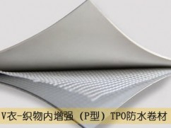 V衣-织物内增强(P型)TPO防水卷材